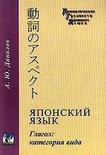 Японский язык. Глагол: категория вида