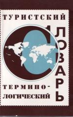 Туристский терминологический словарь