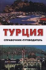 Справочник-путеводитель. Турция