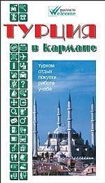 Турция в кармане. Справочник-путеводитель с картами и схемами