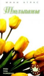 Тюльпаны. Атлас