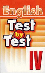 Тest by Test IV. Учебное пособие по английскому языку. 4 класс