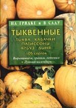 Тыквенные: тыква, кабачки, патиссоны, арбуз, дыня. 105 сортов