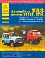 Автомобили УАЗ семейств 31512, 3741. Устройство, эксплуатация, техническое обслуживание, устранение неисправностей