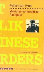 Убийство по-китайски: Лабиринт