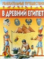 Увлекательные путешествия в Древний Египет