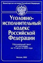Уголовно-исполнительный кодекс РФ. По состоянию на 15.08.02