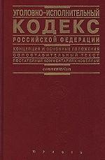 Уголовно-исполнительный кодекс РФ. Концепция и основные положения. Сопоставительный текст. Постатейный комментарий к новеллам