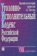 Уголовно-исполнительный кодекс РФ. Краткий комментарий