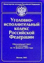 Уголовно-исполнительный кодекс РФ. По состоянию на 15.02.02
