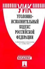 Уголовно-исполнительный кодекс РФ. По состоянию на 15.04.01