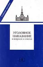 Уголовное наказание в вопросах и ответах: учебное пособие