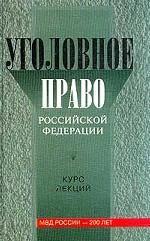 Уголовное право РФ. Общая часть. Курс лекций
