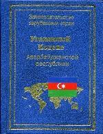 Уголовный кодекс Азербайджанской Республики