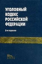 Уголовный Кодекс РФ с постатейными материалами