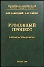 Уголовный процесс. Словарь-справочник