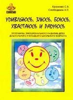 Удивляюсь, злюсь, боюсь, хвастаюсь и радуюсь. Программы эмоционального развития детей дошкольного и младшего школьного возраста. Практическое пособие. 3-е издание