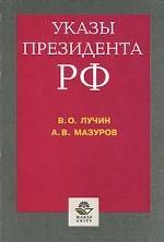 Указы Президента РФ