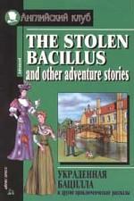 The Stolen Bacillus and Other Adventure Stories / Украденная бацилла и другие приключенческие рассказы