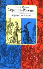 Украина-Россия: дороги истории
