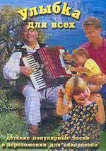 Аккордеон. Улыбка для всех. Детские песни в переложении для аккордеона и баяна