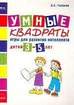 Умные квадраты: Игры для развития интеллекта детей 3-5 лет