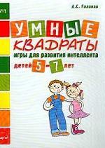 Умные квадраты: Игры для развития интеллекта детей 5-7 лет