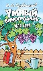 Умный виноградник для себя