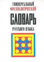 Универсальный фразеологический словарь русского языка