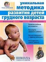 Уникальная методика развития детей грудного возраста