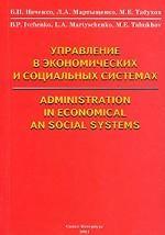 Управление в экономических и социальных системах