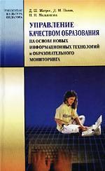 Управление качеством образования на основе новых информационных технологий и образовательного мониторинга
