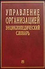 Управление организацией. Энциклопедический словарь