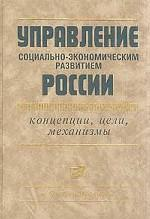 Управление социально-экономическим развитием России