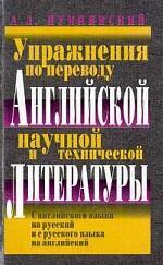 Упражнения по переводу английской научной и технической литературы