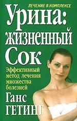 Обложка книги Урина: жизненный сок. Лечение в комплексе. Эффективный метод лечения множества болезней