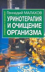 Скачать Уринотерапия и очищение организма бесплатно Г. Малахов