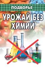 Урожай без химии