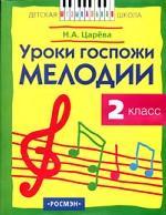 Уроки госпожи Мелодии. Учебник для 2 класса ДМШ и школ искусств