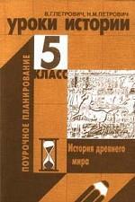Уроки истории. 5 класс. История Древнего мира