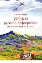Уроки русской орфографии. О сложном просто и легко