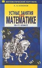 Устные занятия по математике. 10-11 класс