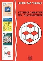 Устные занятия по математике. 6-9 классы. Пособие для учителя