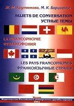 Устные темы. Франкофония. Франкоязычные страны