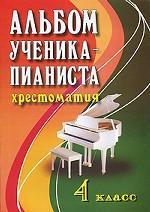 Альбом ученика-пианиста. Хрестоматия, 4 класс