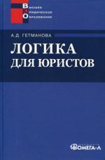 Логика для юристов. 7-е изд., стер