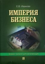 Е. Иванова. Империя бизнеса