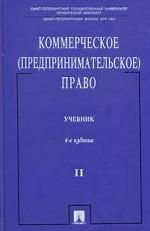 Коммерческое (предпринимательское) право. Том 2. 4-е издание