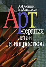 Арт-терапия детей и подростков. 2-е изд