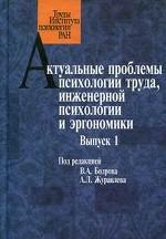 Актуальные проблемы психологии труда. Выпуск 1